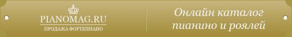 PianoMag.Ru - продажа акустических пианино и цифровых фортепиано.